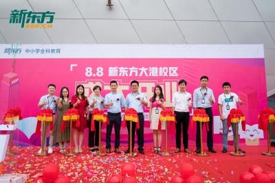镇江新东方第六家校区盛大开业 大港校区为周边带来优质教育资源