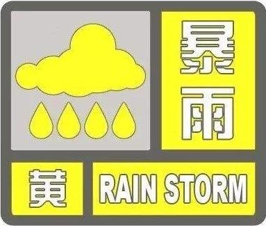 刚刚,江苏省气象台发布暴雨黄警!这些地区将现强降水和雷雨大风