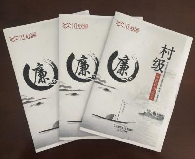 """江心园区: """"小微权力""""清单筑牢乡村振兴""""反腐防线"""""""