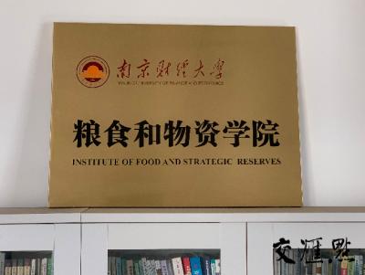 """粮食浪费不仅仅在舌尖上!国内高校首个""""粮食和物资学院""""成立"""