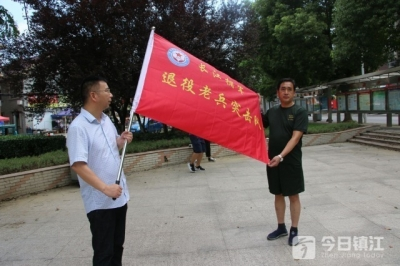 扬中长江拥军服务社退役老兵突击队成立