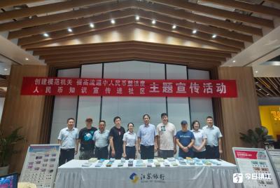 江苏银行镇江分行进社区开展人民币知识宣传活动