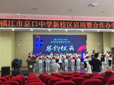 重磅官宣!镇江市京口中学新校区正式启动,滨江板块强势升级!