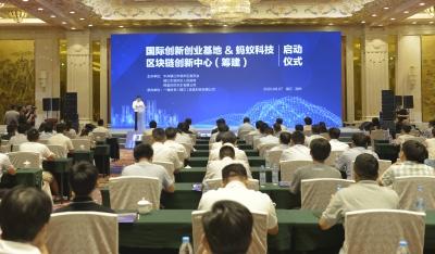 润州区举行国际创新创业基地和蚂蚁科技 区块链创新中心(筹建)启动仪式