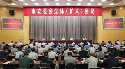 市安委会召开全体(扩大)会议 马明龙作出批示 徐曙海出席并讲话