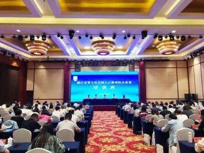 镇江市开展第七次全国人口普查综合业务培训