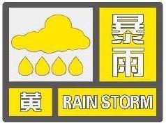 暴雨黄色预警!江苏这些地区今天白天将出现强降水