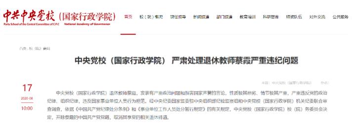 中央党校(国家行政学院)严肃处理退休教师蔡霞严重违纪问题