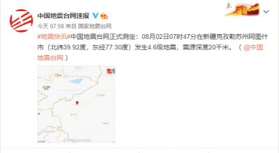 新疆克孜勒苏州阿图什市发生4.6级地震