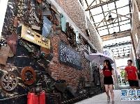 老厂房变身文创街区