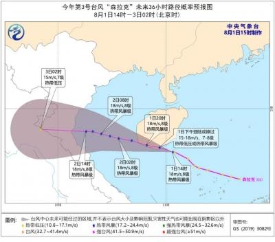 """今年第3号台风""""森拉克""""生成 华南等地需防风雨影响"""