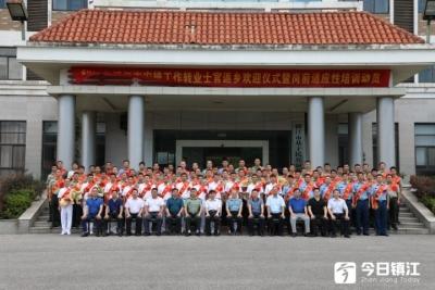 镇江市举办2020年度政府安排工作转业士官返乡欢迎仪式暨岗前适应性培训