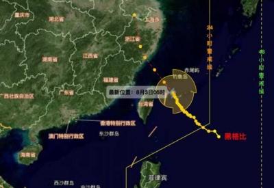 """台风""""黑格比""""袭来 即将登陆浙闽沿海"""