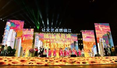 让文艺点燃镇江 2020金山文化艺术节开幕