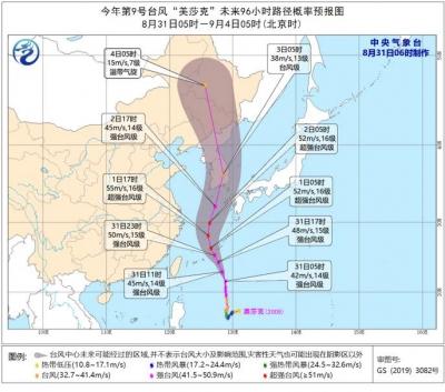 """台风蓝色预警!""""美莎克""""加强为强台风 浙江沿海将有7-9级大风"""