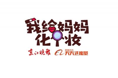 京江晚报联合阿里巴巴天天正能量开启暖心亲情体验活动——我给妈妈化个妆