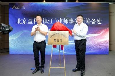 北京盈科律师事务所入驻镇江苏宁A座签约仪式成功举办!