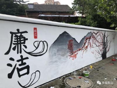 """象山街道景阳山社区廉政文化墙绘出""""廉洁风"""""""