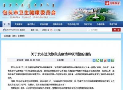内蒙古包头市出现一例鼠疫死亡病例