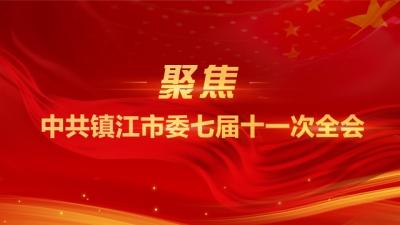 """在开创""""三高一争""""新局面中展示政协担当 镇江市政协党组传达贯彻市委全会精神"""