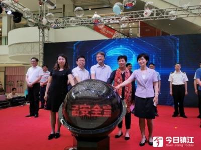 镇江市启动2020年食品安全宣传周活动