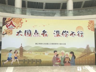 镇江各辖市区陆续开展第七次全国人口普查两员培训
