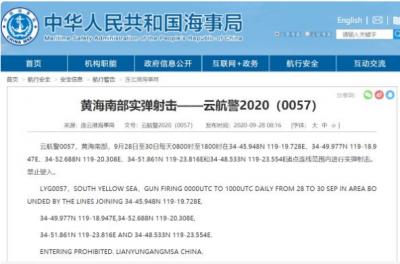 连云港海事局:9月28日至30日在黄海南部进行实弹射击