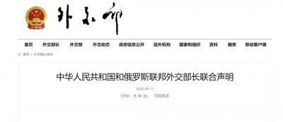 中俄外长联合声明