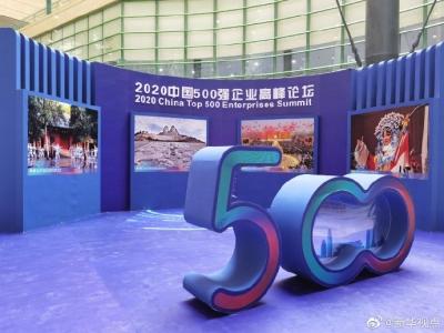 """""""千亿俱乐部""""增至217家!中国企业500强榜单出炉"""