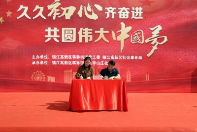 镇江九华山庄社区以党建凝聚合力 推动社区和谐稳定发展