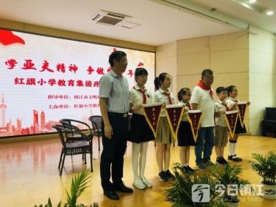 """""""开学第一课"""",赵亚夫与小学生们面对面 感受不一样的""""亚夫精神"""""""