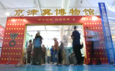文化、创意、技术交融共生 为中国文化产业高质量发展蓄能