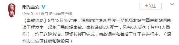 深圳地铁一施工现场龙门吊倒塌,致2死6伤
