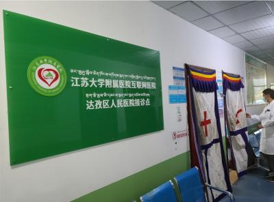 """""""网上江滨医院""""托起达孜百姓""""健康梦"""""""