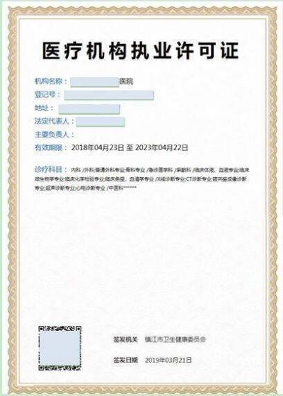 镇江已有56家医疗机构告别纸质执业许可证