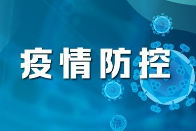 9月20日江苏无新增新冠肺炎确诊病例