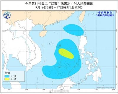 """今年第11号台风""""红霞""""生成 预计18日从海南岛以南海面经过"""