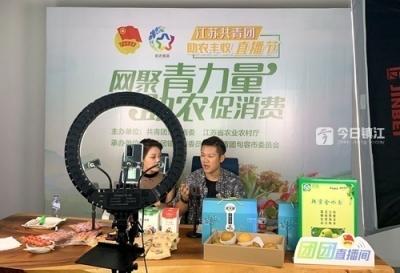 镇江共青团助农丰收直播节 为乡村振兴注入青春活力