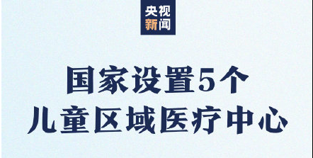 国家设置5个儿童区域医疗中心