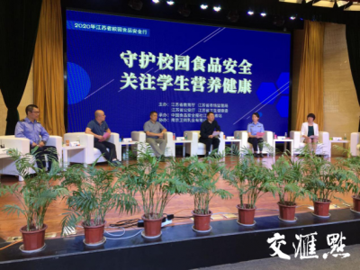 2020年江苏校园食品安全行启动