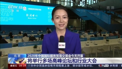 2020年服贸会将举行多场高峰论坛和行业大会