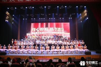 扬中举行庆祝教师节表彰活动