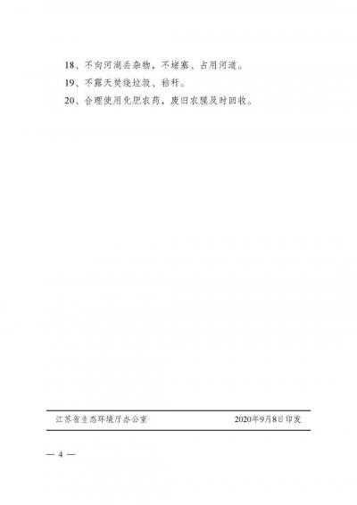 江苏出台全国首个省级生态文明公约,看看你能做到几条!