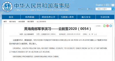 连云港海事局:黄海南部9月15日至17日每日进行火箭发射,禁止驶入
