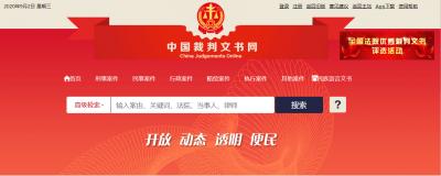 中国裁判文书网文书总量破亿 访问总量近480亿次