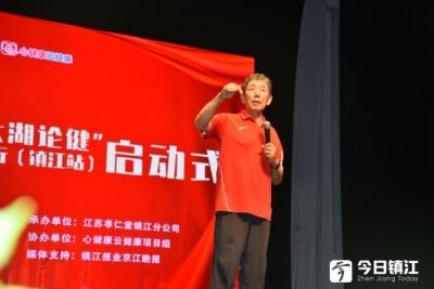 """2020·""""长三角太湖论健""""从太湖之滨走进长江之畔 第七届心脑健康万人万步行在镇江举办"""
