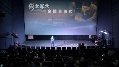 电影《彩云深处》全国首映式在丹阳举行