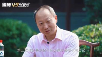 【微酒云游】国缘V9的秘密,吴建峰博士的答案