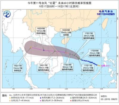 """台风预警!""""红霞""""增强为强热带风暴级 海南岛局地暴雨"""