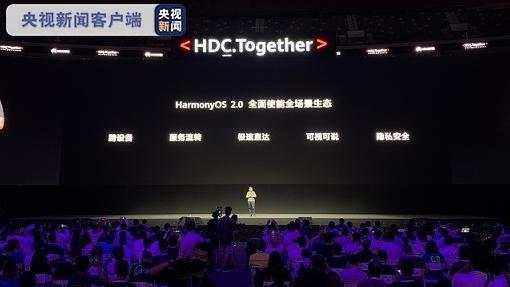 华为发布鸿蒙2.0系统 明年起华为手机全面支持该系统
